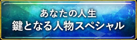 縺ゅ↑縺溘�ョ莠コ逕� 骰オ縺ィ縺ェ繧倶ココ迚ゥ繧ケ繝壹す繝」繝ォ